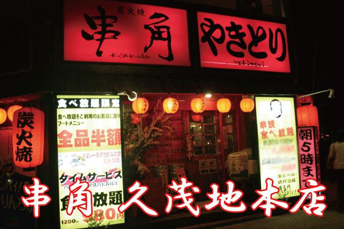串角久茂地店