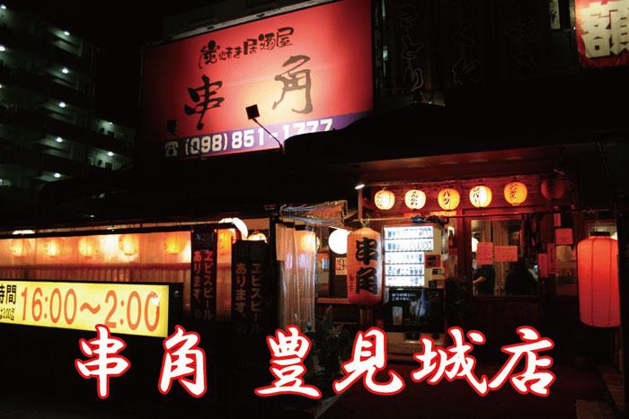 串角豊見城店