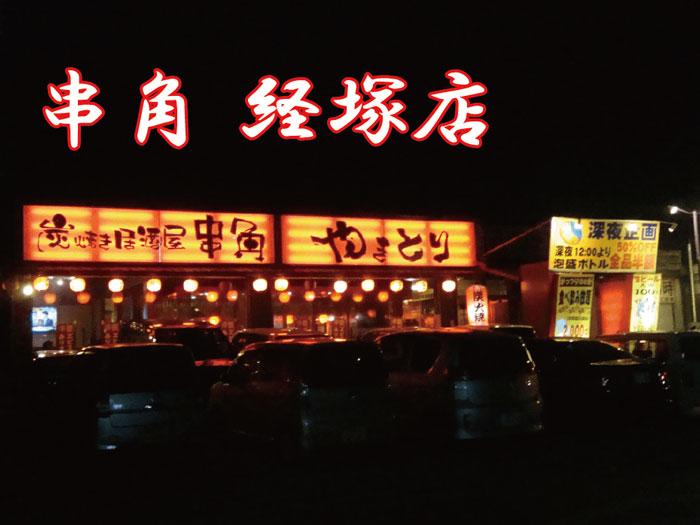 串角-経塚店