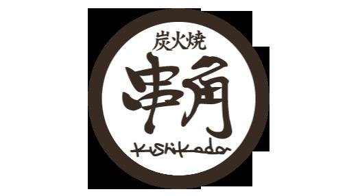 沖縄の人気居酒屋で美味しい串焼き焼鳥串角へ