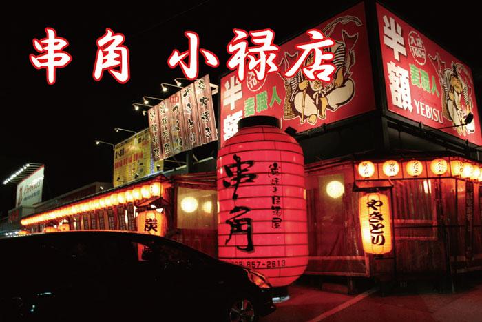 串角 小禄店