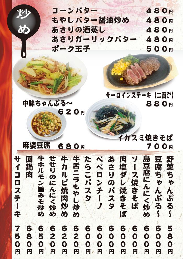 料理メニュー5