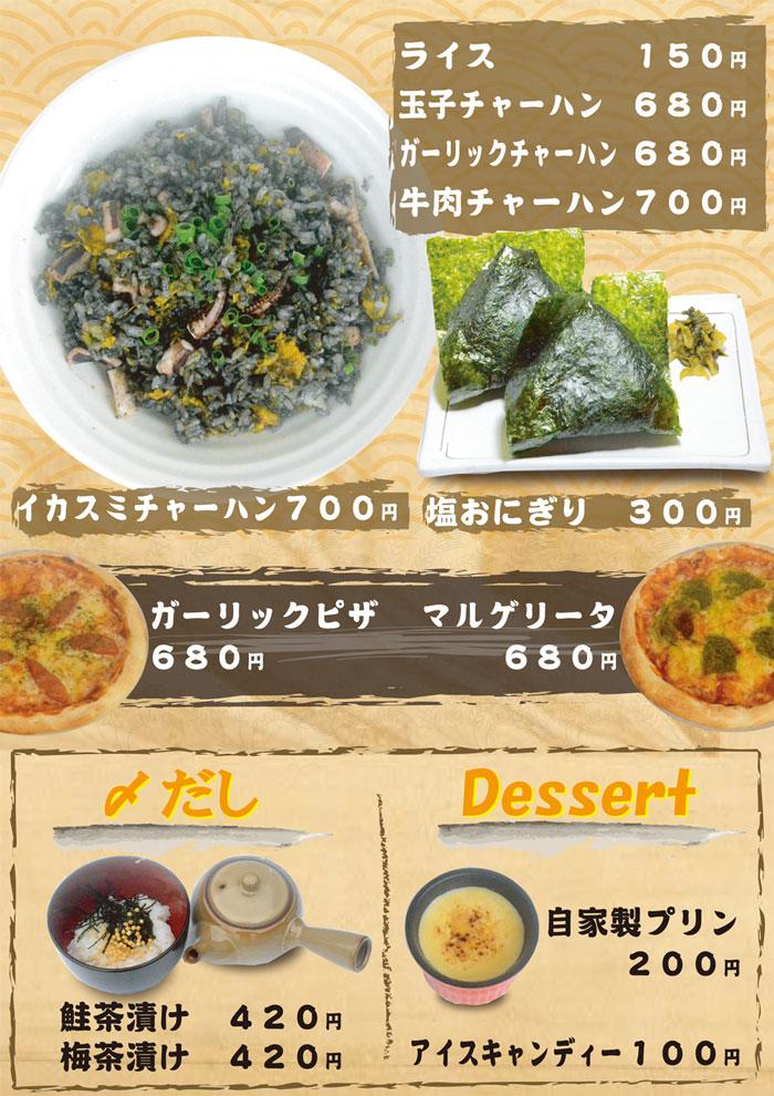 料理メニュー6