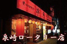 泉崎ロータリー店