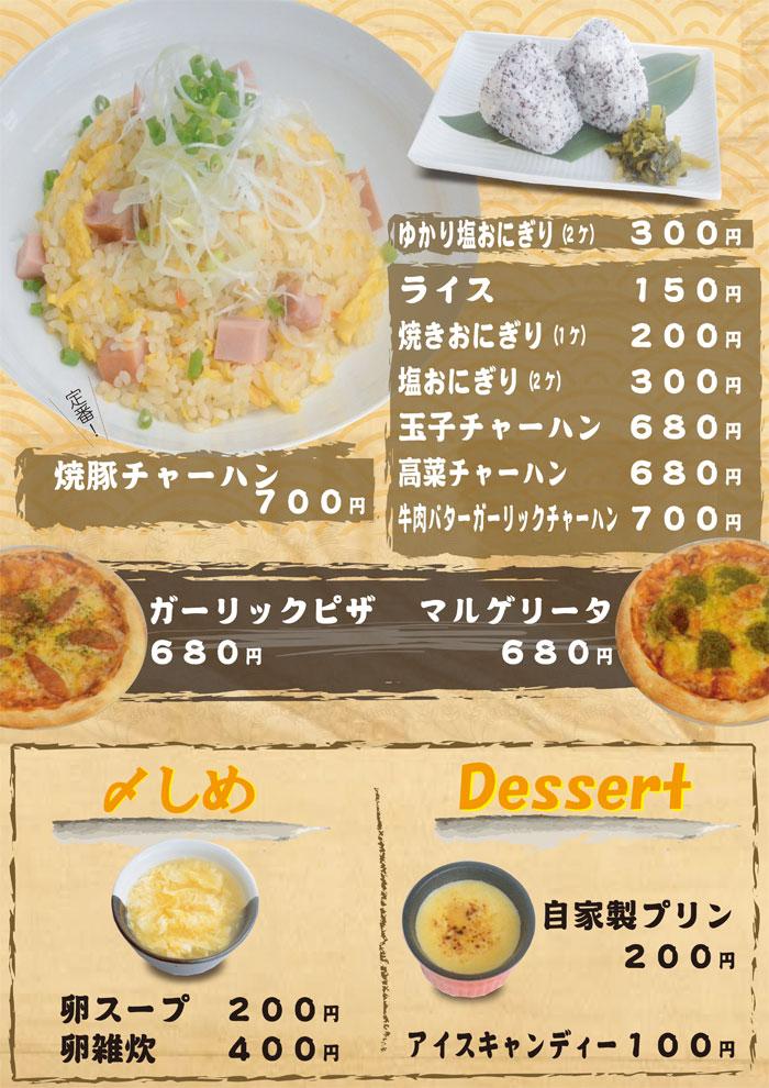 【大型店】2019メニュー【P9飯ピザ】