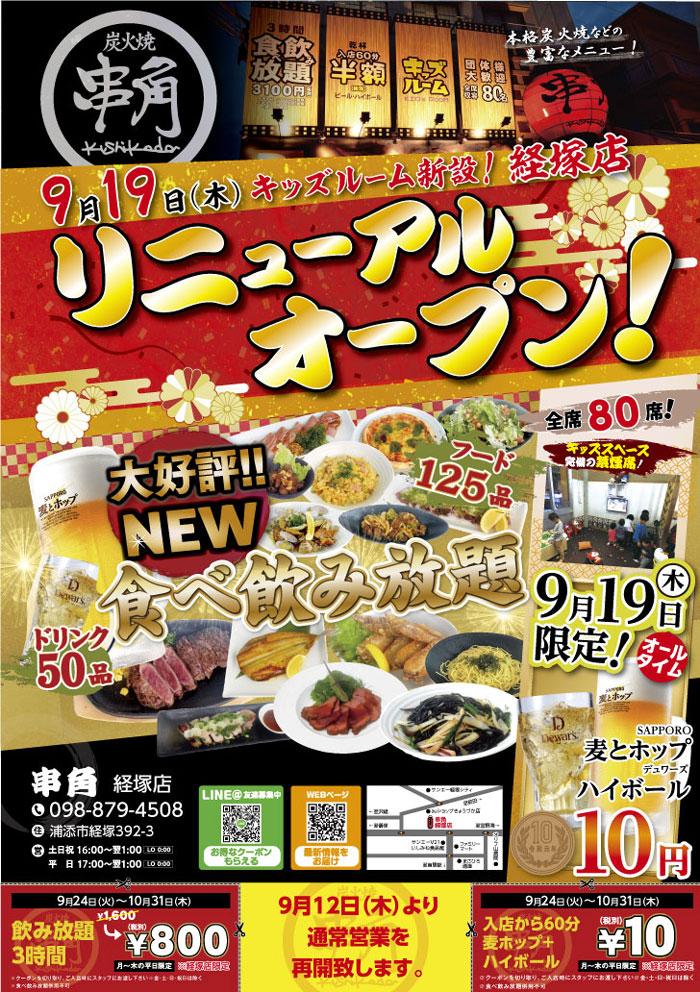 経塚店リニューアルオープン