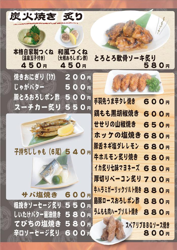 【豊・小・バ】2019メニュー【P5炙】