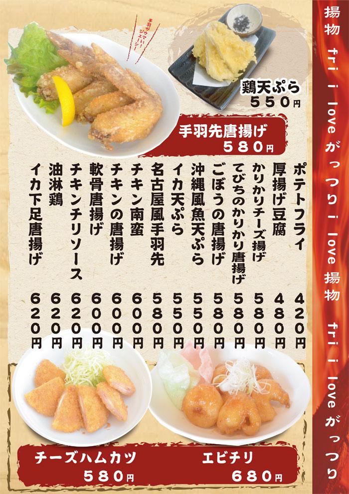 【豊・小・バ】2019メニュー【P7揚】